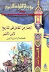 المختار من الكامل فى التاريخ  قصة صلاح الدين الايوبى