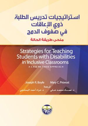 استراتيجيات تدريس الطلبة ذوي الاعاقات في صفوف الدمج