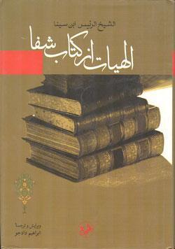 دانلودرایگان کتاب مجربات ابن سینا همشهری آنلاین: زندگینامه: ابوعلی سینا (359- 415)