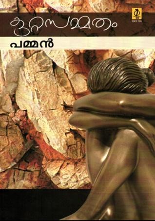 കുറ്റസമ്മതം  | Kuttasammatham