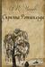 Rothschild's Fiddle by Anton Chekhov