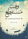 وقت مستقطع: تأملات قرآنية في واقع مضطرب