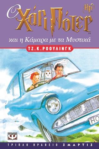 Ο Χάρι Πότερ και η κάμαρα με τα μυστικά (Χάρι Πότερ, #2)