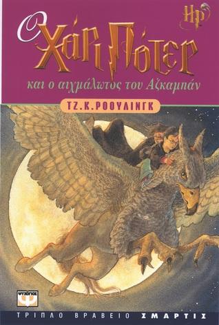 Ο Χάρι Πότερ και ο αιχμάλωτος του Αζκαμπάν (Χάρι Πότερ, #3)