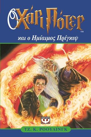 Ο Χάρι Πότερ και ο ημίαιμος πρίγκιψ (Χάρι Πότερ, #6)