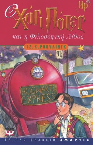 Ο Χάρι Πότερ και η φιλοσοφική λίθος (Χάρι Πότερ, #1)