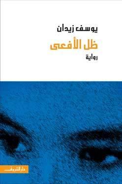 ظل الأفعى by يوسف زيدان