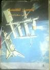 أسرار الفضاء