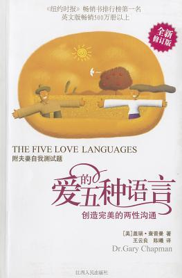 Ebook The Five Love Languages By Gary Chapman Read