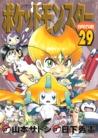 ポケットモンスターSPECIAL 29 by Hidenori Kusaka