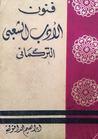 فنون الأدب الشعبي التركماني