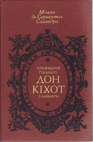 Премудрий гідальго Дон Кіхот з Ламанчі
