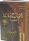 الأخلاق الإسلامية للناشئة by محمد خير فاطمة