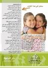 أطفال سعداء.... تحدي للآباء by Rudolf Dreikurs