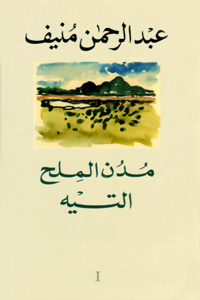 التيه by Abdul Rahman Munif