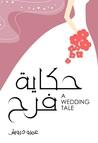حكاية فرح by عمرو درويش