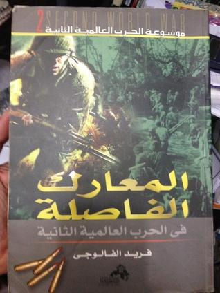 كتاب ملف الثمانينات عن حرب المخابرات PDF
