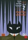 มิเกะเนะโกะ โฮล์มส์ แมวสามสียอดนักสืบ ตอนที่ 2 สังหารโหดอาจารย์ (Mikeneko Holmes, #2)