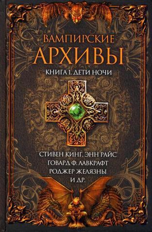 Вампирские архивы: Книга 1. Дети ночи