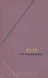 Юм. Сочинения в двух томах. Том 1