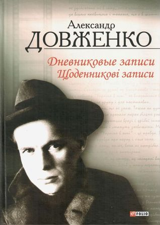 Щоденникові записи, 1939-1956 / Дневниковые записи, 1939-1956