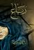 رباع by أحمد السعيد مراد