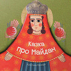 Казка про Майдан