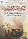 تاريخ حركة الاستشراق الدراسات العربية والإسلامية في أوروبا حتى بداية القرن العشرين