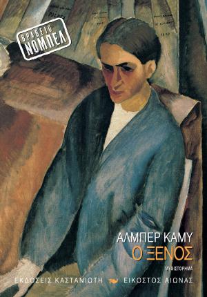Ο ξένος by Albert Camus