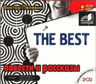 Viktor Pelevin. The best. Povesti i rasskazy (2 CD), MP3 (audiobook in Russian)