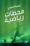 محطات رياضية by بسمة صبحي