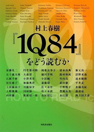 "Murakami Haruki ""1Q84"" o dō yomu ka =: How to read 1Q84"
