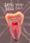 Бели зъби by Zadie Smith