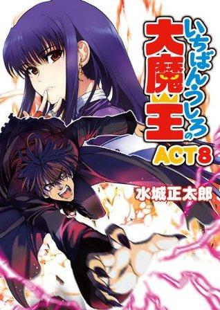 いちばんうしろの大魔王ACT8 (Ichiban Ushiro no Daimaou, #8)