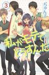私がモテてどうすんだ 3 [Watashi ga Motete dousunda 3] (Kiss Him, Not Me!, #3)