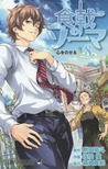 食戟のソーマ 8 [Shokugeki no Souma 8] (Food Wars: Shokugeki no Soma, #8)