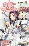 食戟のソーマ 9 [Shokugeki no Souma 9] (Food Wars: Shokugeki no Soma, #9)