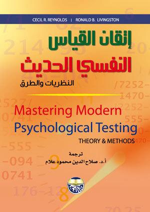 اتقان القياس النفسي الحديث : النظريات والطرق