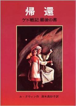 帰還 : ゲド戦記最後の書 / Kikan: Gedo Senki Saigo No Sho