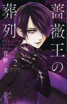薔薇王の葬列 2 [Bara Ou no Souretsu 2] (Requiem of the Rose King, #2)