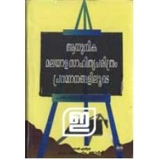 ആധുനിക മലയാളസാഹിത്യചരിത്രം പ്രസ്ഥാനങ്ങളിലൂടെ | Aadhunika Malayala Sahithya Charithram Prasthanagaliloode FB2 MOBI EPUB por K.M. George
