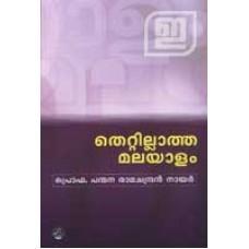 തെറ്റില്ലാത്ത മലയാളം | Thettillatha Malayalam EPUB MOBI - por Panmana Ramachandran Nair