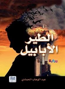 الطير الأبابيل by عبد الوهاب محمد الحمادي