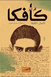 فرانز كافكا - الأعمال الكاملة - الكتاب الثالث