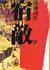 宿敵〈下〉 [Shukuteki 2]