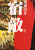 宿敵〈上〉 [Shukuteki 1]