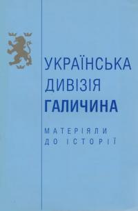 """Ukrainian division """"Galicia"""""""