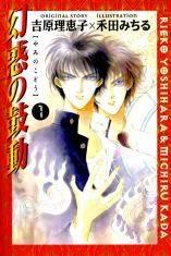 Yami no Kodou (幻惑の鼓動) #1
