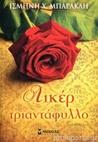 Λικέρ τριαντάφυλλο