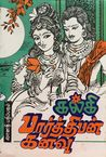 பார்த்திபன் கனவு by Kalki
